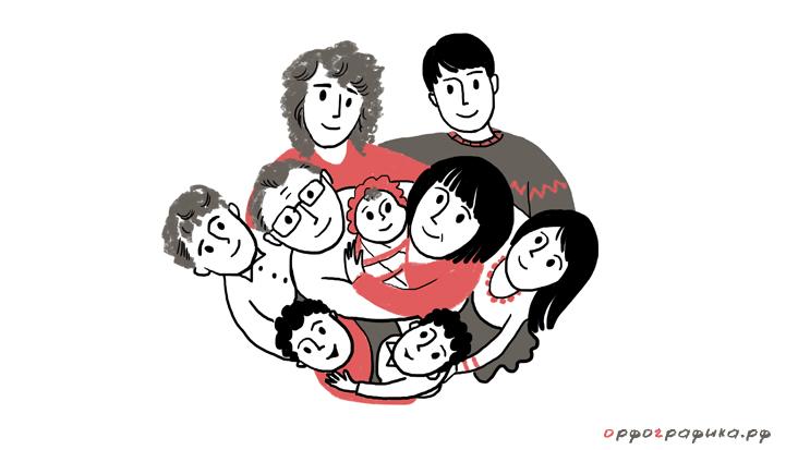 Наши дети_721-410
