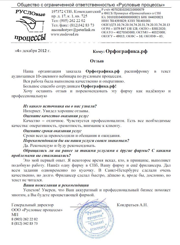 Отзыв_Русловые-процессы_2012